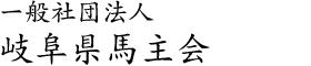 一般社団法人岐阜県馬主会